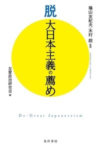 新刊『脱 大日本主義の薦め』