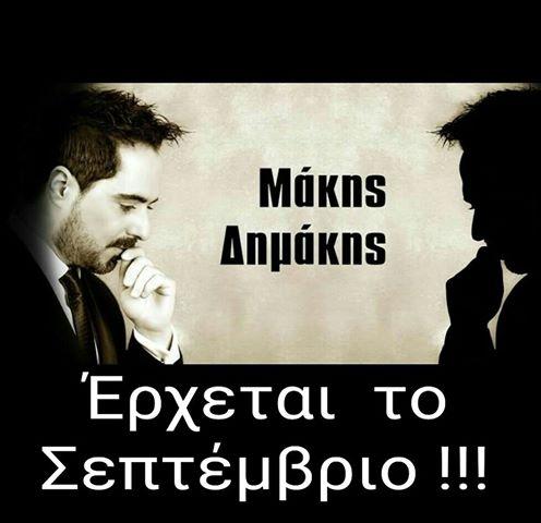 """Ο Μάκης Δημάκης τον Σεπτέμβριο στο """" ΒΟΤΑΝΙΚΟΣ stage"""""""