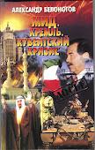 الكرملين وأزمة الكويت