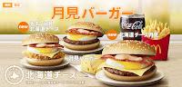 Tsukimi Burger 2015