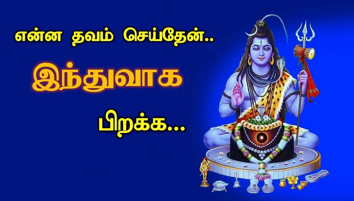 Hinduism Facts - இந்து சமய உண்மைகள்