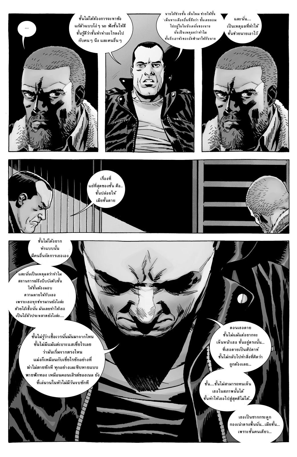The Walking Dead ตอนที่ 164 TH แปลไทย