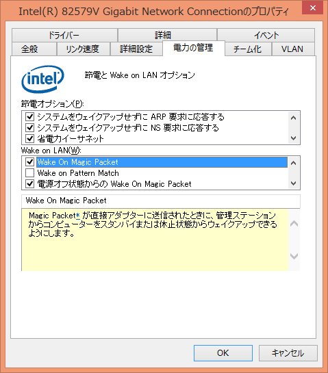 Wake on lan windows 8.1 - фото 11