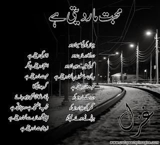 urdu ghazal mohabbat