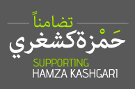 Supporting Hamza Kashgari