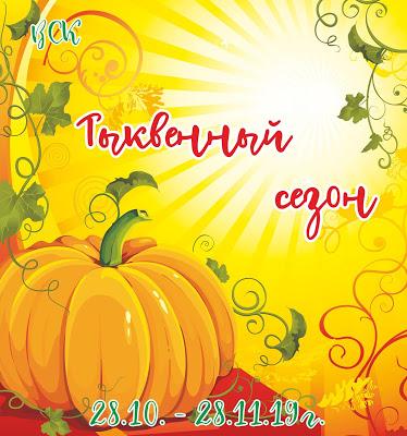 +++Тыквенный сезон 28/11