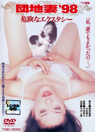 Danchizuma Kiken na Ectasy (1998)