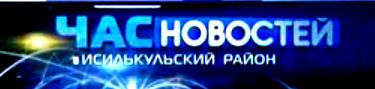 Исилькульское телевидение.