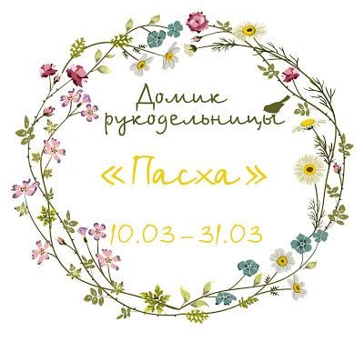 """+++Задание № 82 """"Пасха"""" до 31/03"""