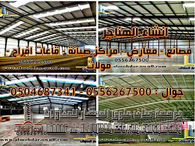 هنجر | مصانع |0504687341