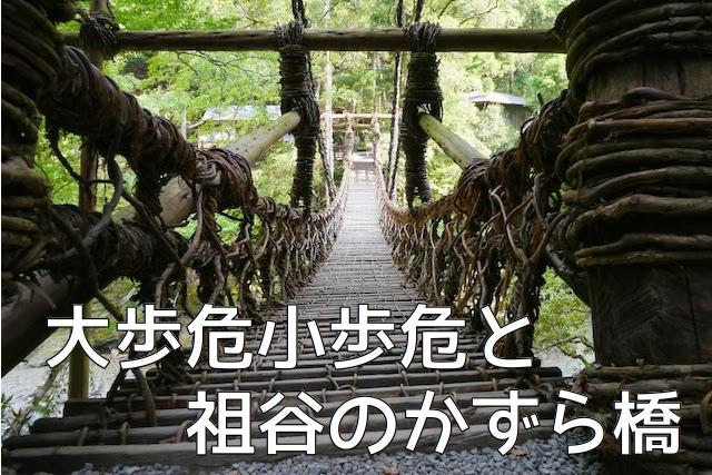 祖谷のかずら橋、Kazura Bridge