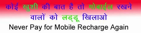 Mobile Free Recharge