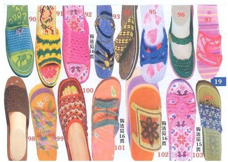 Clases y Patrones Zapatillas desde enrHedando