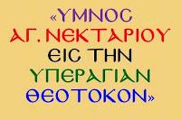 ΥΜΝΟΣ ΑΓ.ΝΕΚΤΑΡΙΟΥ