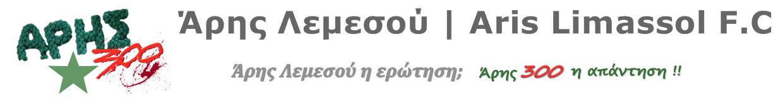 Άρης Λεμεσού | Aris Limassol F.C