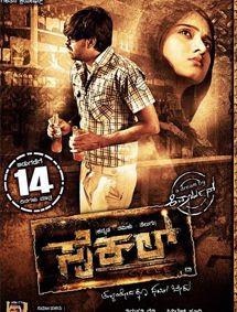 Cycle Kannada Movie Poster