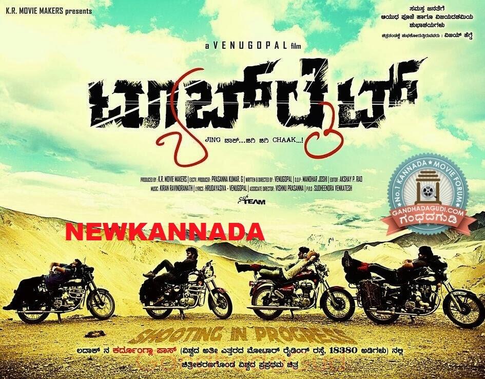 TubeLight Kannada movie first look