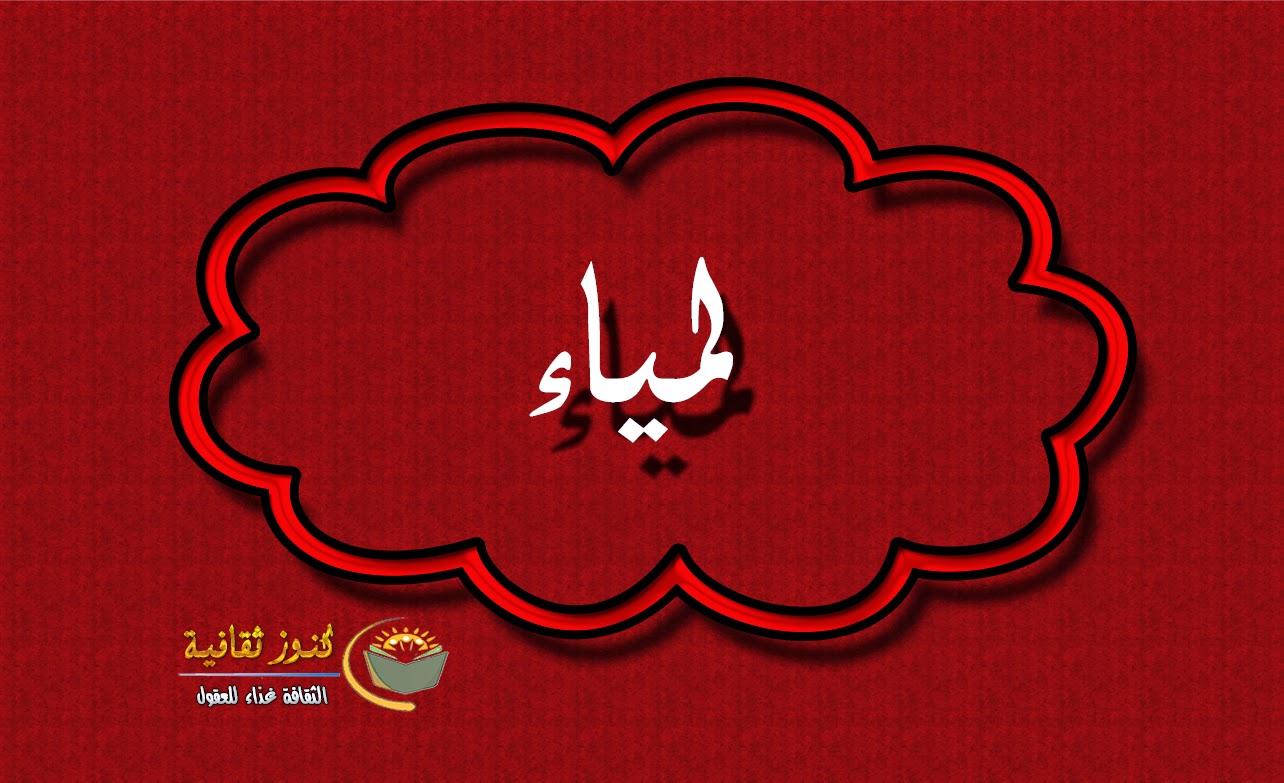 معنى اسم لمياء باللغة العربية