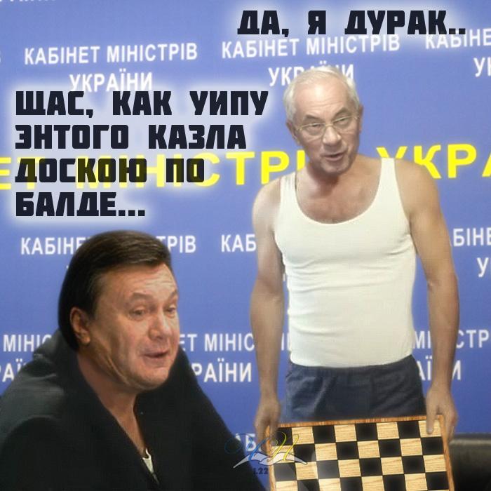 """""""Почему я улыбаюсь? Потому, что ни один премьер-министр не скажет, сколько ему денег необходимо"""", - Азаров - Цензор.НЕТ 6200"""