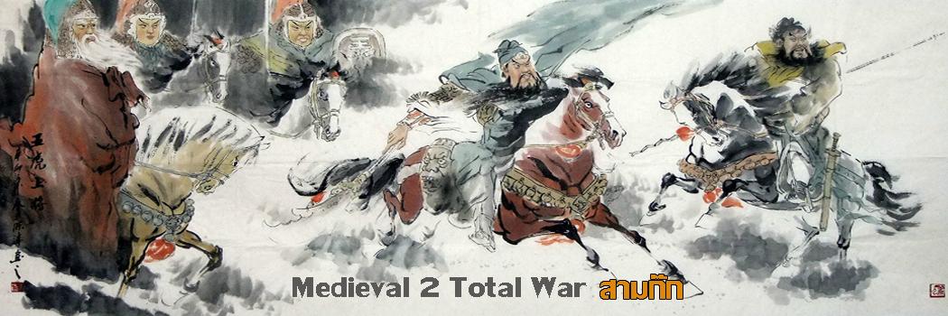 Medieval 2 Total War สามก๊ก