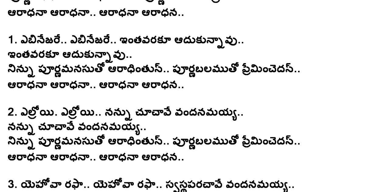 Lyrics Of Telugu Christian Songs Preminchedan Adhikamuga Telugu Lyrics