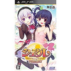 [PSP] [シュクレ PORTABLE] ISO (JPN)  Download