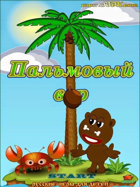 Русская игра для детей про папуасов пальмы и песок.