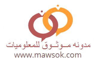 مدونه مـــوثوق للمعلوميات