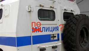 Милиция -> Полиция