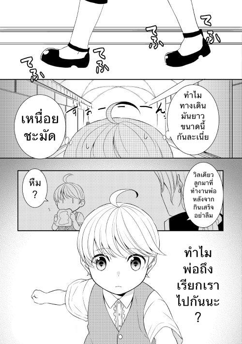 Tenseishichatta yo (Iya, Gomen)-ตอนที่ 3
