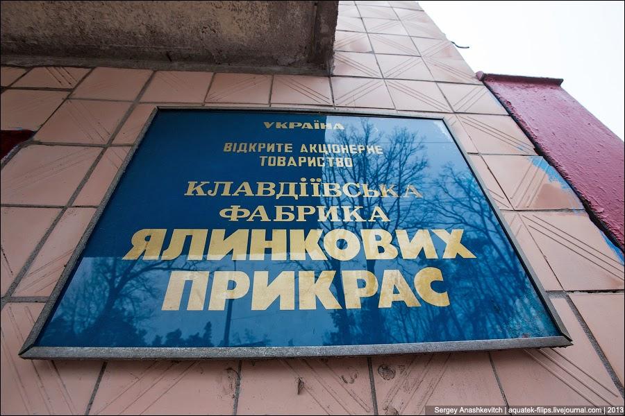 Клавдиевская фабрика