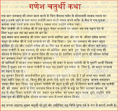 lord ganesha essay