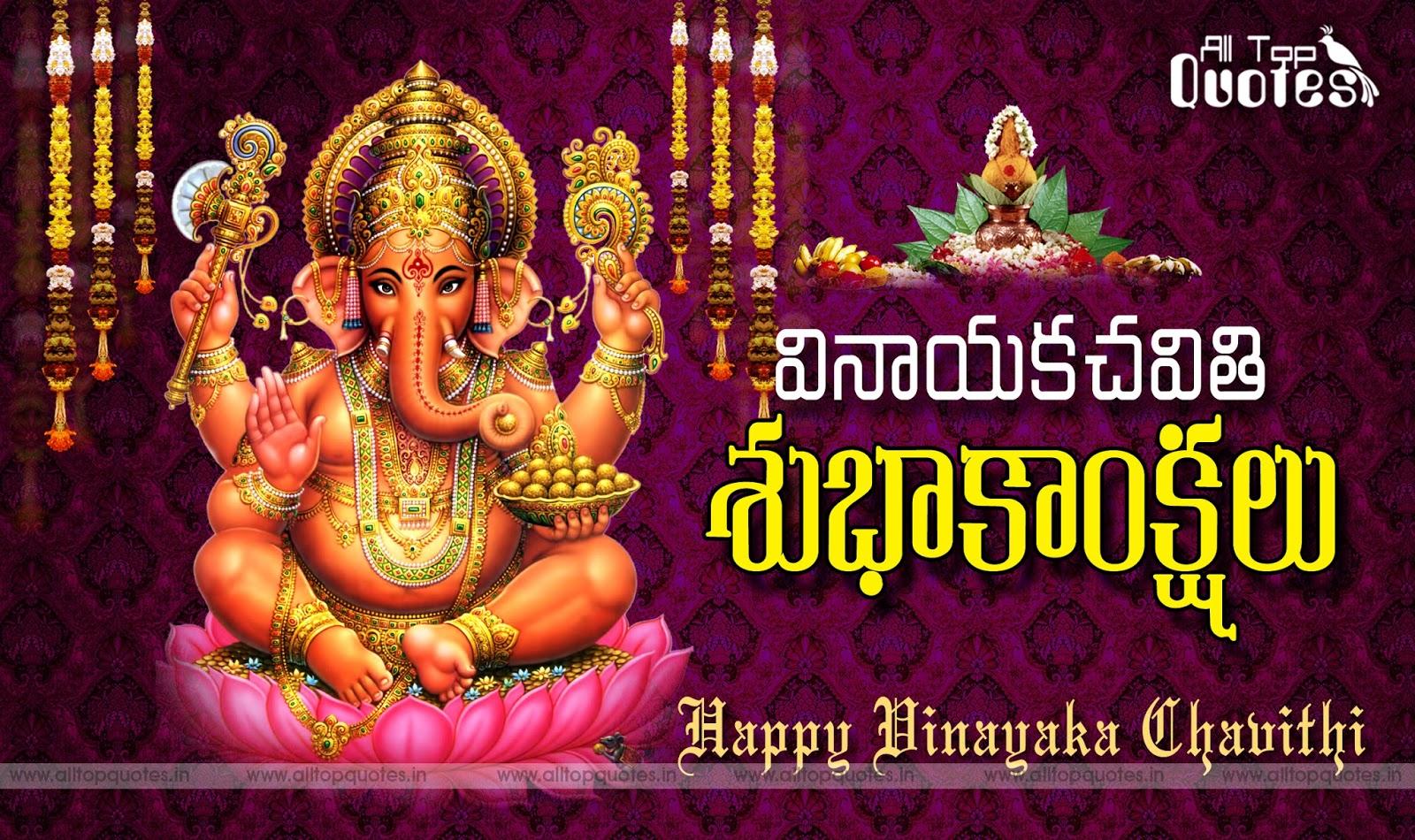 Happy Ganesh Chaturthi Vinayaka Idol Images Status Messages Wishes