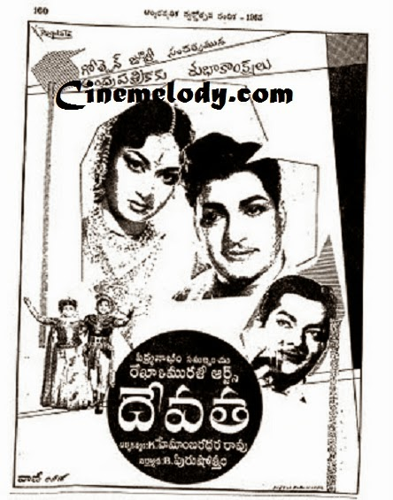 Devatha Telugu Mp3 Songs Free  Download 1964