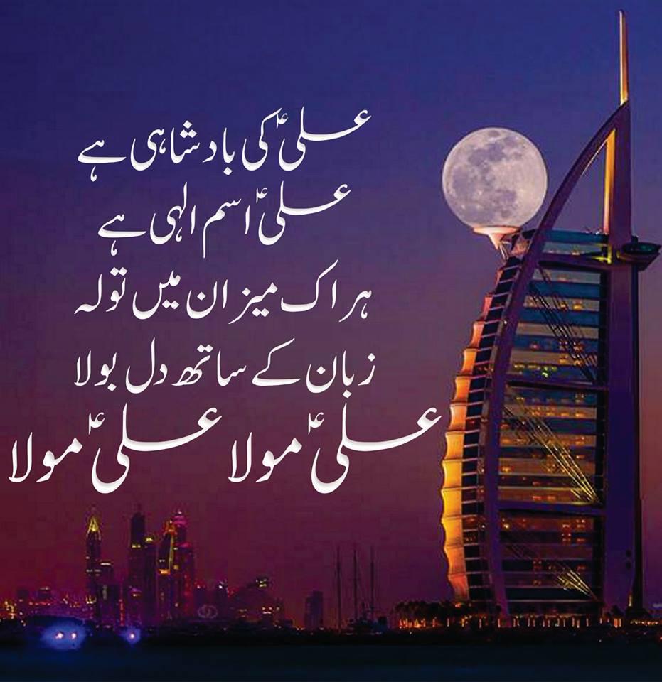 Ya Allah Ya Muhammad Ya Ali Ya ali a s   islamicYa Allah Ya Muhammad Ya Ali Wallpapers