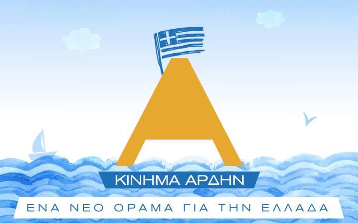 KINHMA AΡΔΗΝ