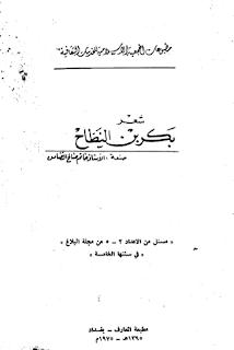 شعر بكر بن النطاح