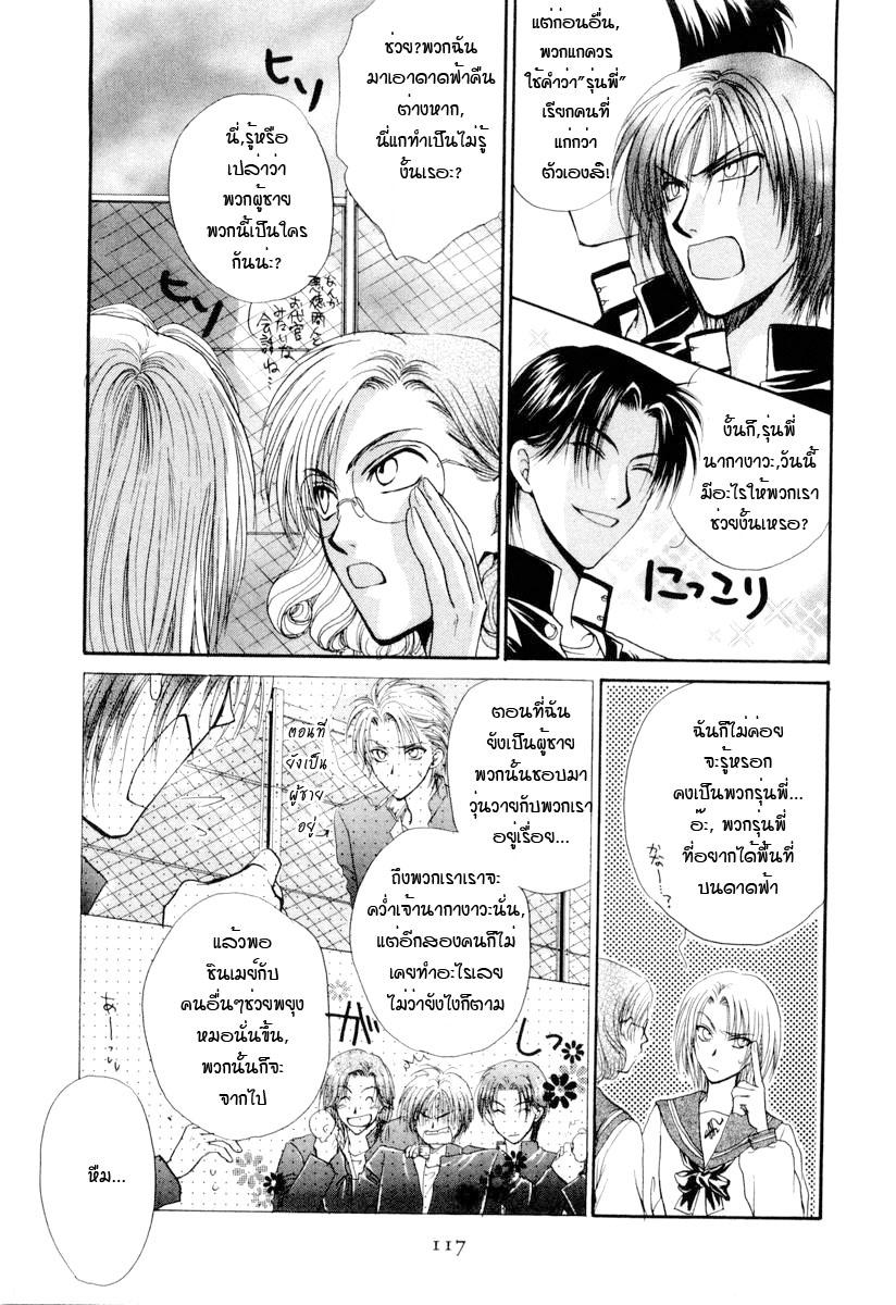 อ่านการ์ตูน Kakumei no Hi 3 ภาพที่ 17