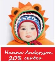 купон на скидку Ханна Андерссон