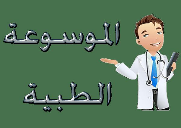 الموسوعة الطبية