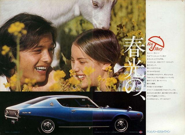 japońskie broszury z samochodami, prospekty, JDM, rynek japoński, katalogi z produktami, motoryzacja, ciekawostki, Nissan Skyline Ken Mary 小冊子 こくないせんようモデル