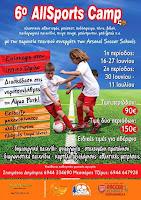 6o AllSports Camp