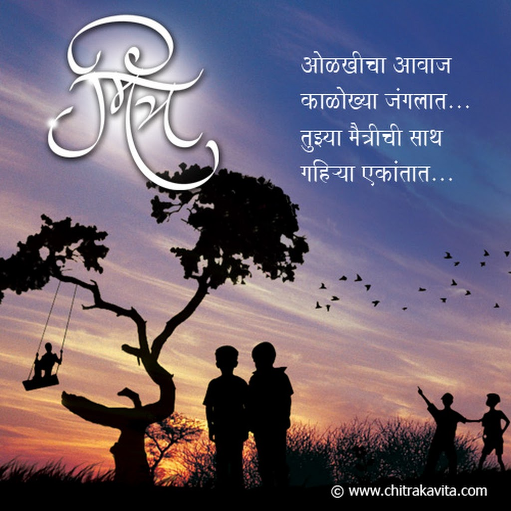 Free Download Images Of Friendship Marathi