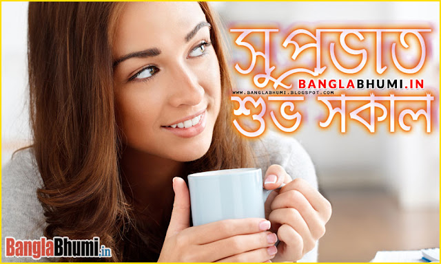 Shuvo Sokal : Supravath : Bengali Good Morning Wallpaper