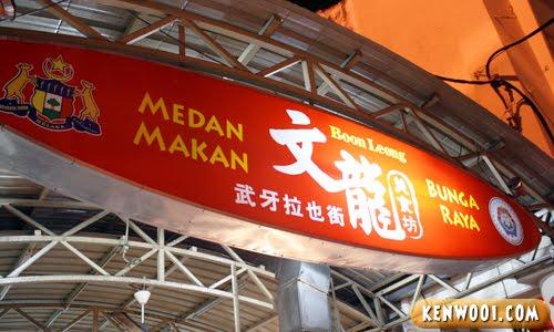 malacca medan makan boon leong