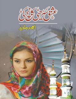 ishqseedhikanchkibyamjadjaved - Ishq Seedhi Kaanch ki by Amjad Javed