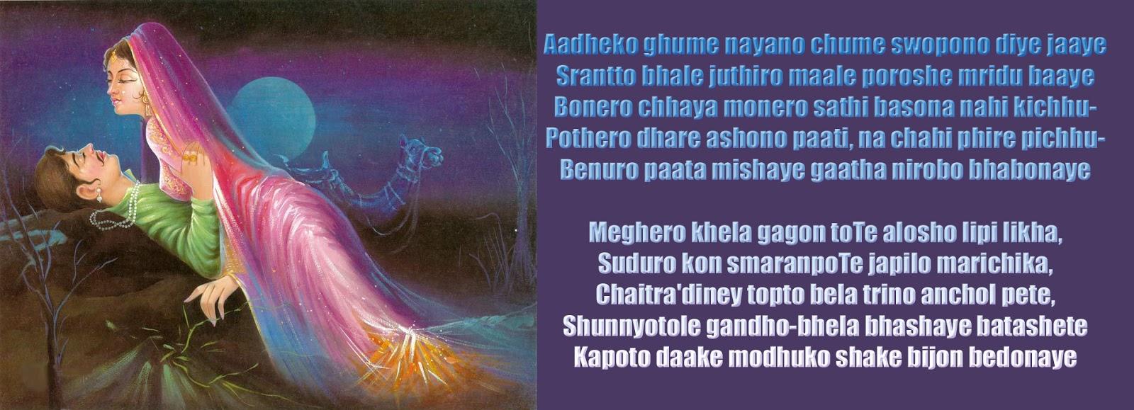 আধেক ঘুমে নয়ন চুমে স্বপন দিয়ে যায়/Adheko ghume …