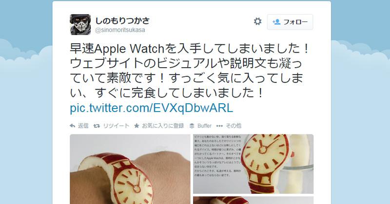 完食できる、Apple Watchを手に入れた人