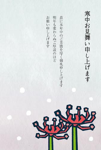 彼岸花の寒中見舞いのテンプレート(版画風)