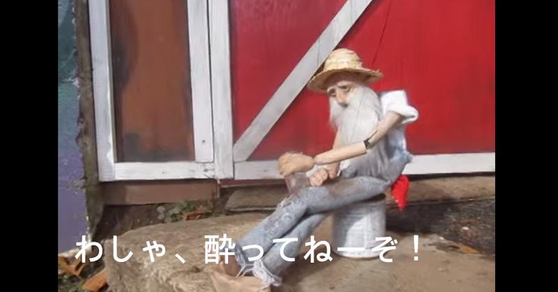 コミカルな酔っぱらいの動きを操り人形で表現!